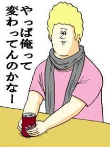 itanmisawa.jpg