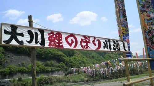 ookawakoinobori