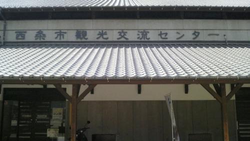 saijyosikankou