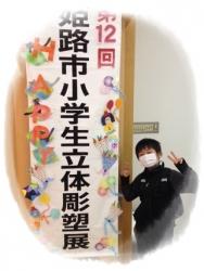 大誠作品展20140202001
