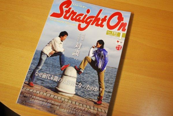 ストレートオン No.197