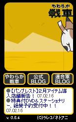 20070219193112.jpg