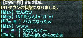 INT【ありません】