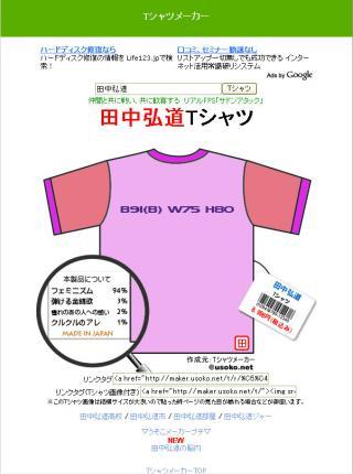 田中Tシャツ