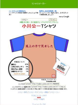 小川Tシャツ
