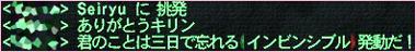 【勇気】【王】語録