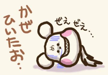 (* >ω<)=3ヘックション!