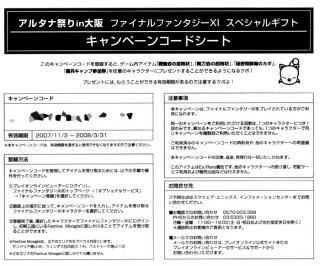 スペシャルギフトキャンペーンコードシート