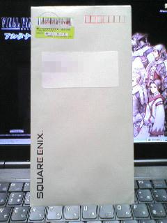 スクエニからの封筒