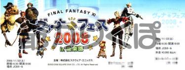 ヴァナ☆フェス2008チケット