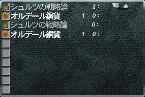 ロット→2