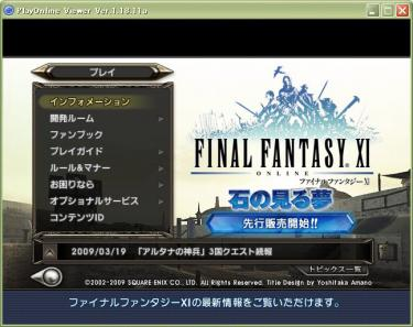 FFXIタイトル画面