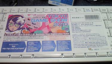 TGSチケット
