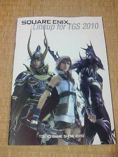 スクエニTGS2010カタログ
