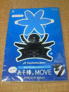 PSMoveコントローラ/ペーパークラフト