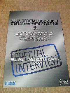 セガオフィシャルブック2010DVD付