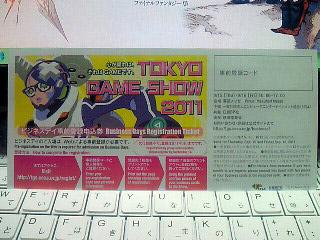 TGS2011チケット