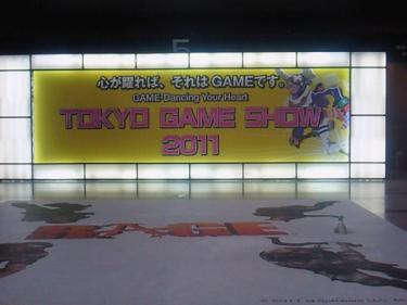 TGS2011会場正面
