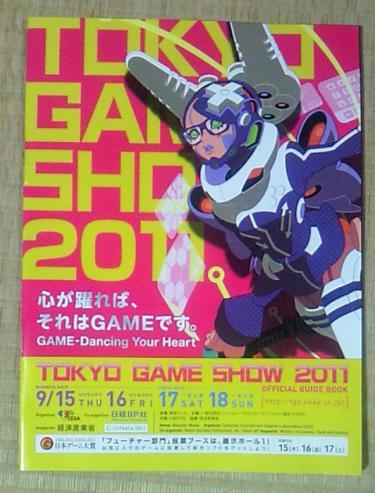 TGS2011オフィシャルガイドブック