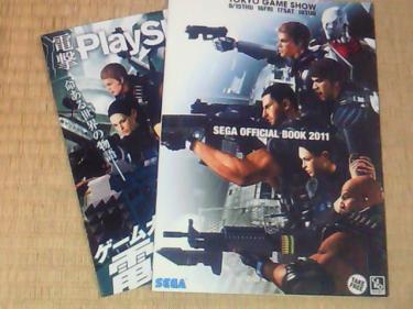 セガTGS2011パンフ・DVD付き