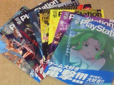 電撃TGS2011特別号いっぱい