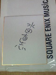 田直志氏のサイン色紙