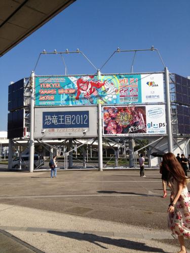 TGS2012会場