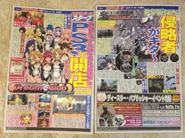 D3Pスポーツ新聞(ドリームクラブ・地球防衛軍ポータブル3)