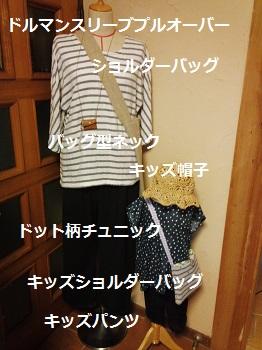 mikan*・mi-chi・nico2・kami2・ricco・kururu・h*m524さん♪