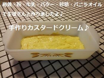 手作りカスタードクリーム