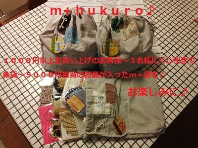 m+hukuro♪