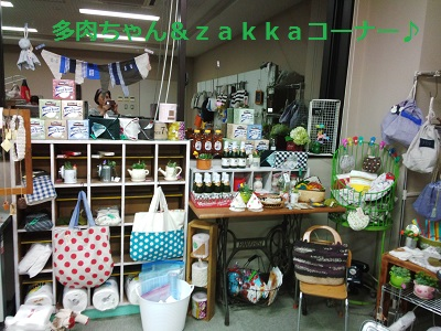 zakka&多肉ちゃん