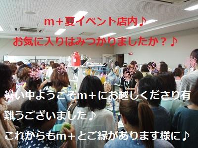 m+夏イベント