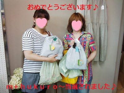 m+hukuro当選♪