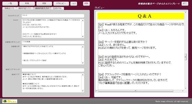 syouzai24.jpg