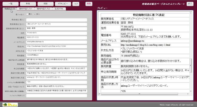 tokusyouhou2.jpg