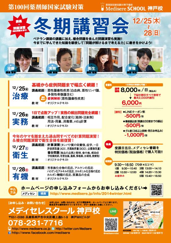 冬期講習(神戸校)CS5ol