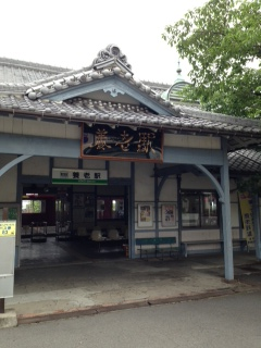 yoro-station.jpg