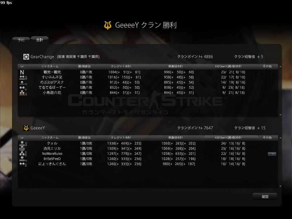 GearChange 16-8 win