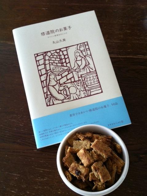ナノのクッキーと菓子本