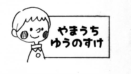 onamae_boy_01.jpg