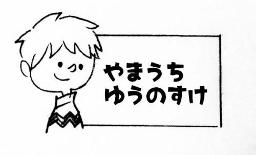 onamae_boy_02.jpg