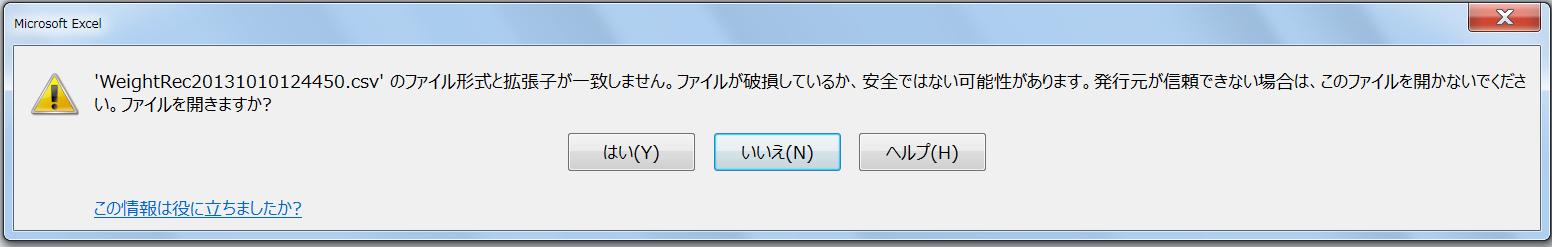 Excel警告1