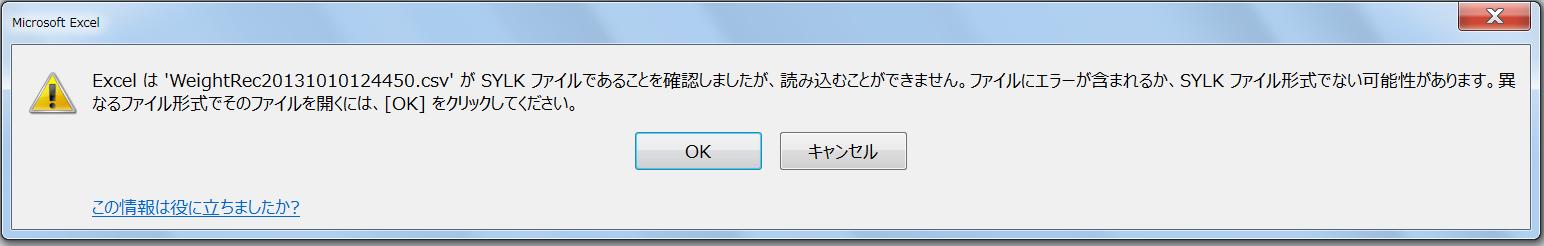 Excel警告2