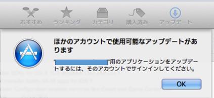 OS X 別ユーザ でアプリアップデートができない
