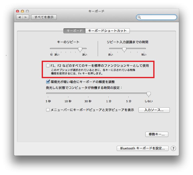 mac キーボード設定画面