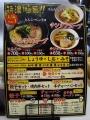 麺屋 壱 メニュー
