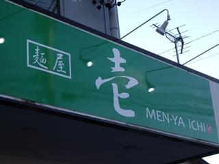麺屋 壱 看板