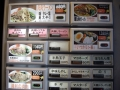 肉肉ラーメン 2/100 西新宿店 券売機