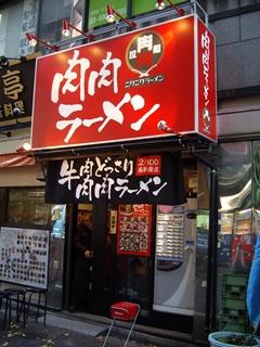 肉肉ラーメン 2/100 西新宿店